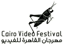 Cairo-Video-Festival-Isabel